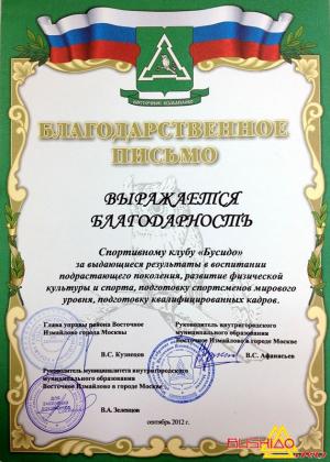 прошивка диплома в москве восточное измайлово